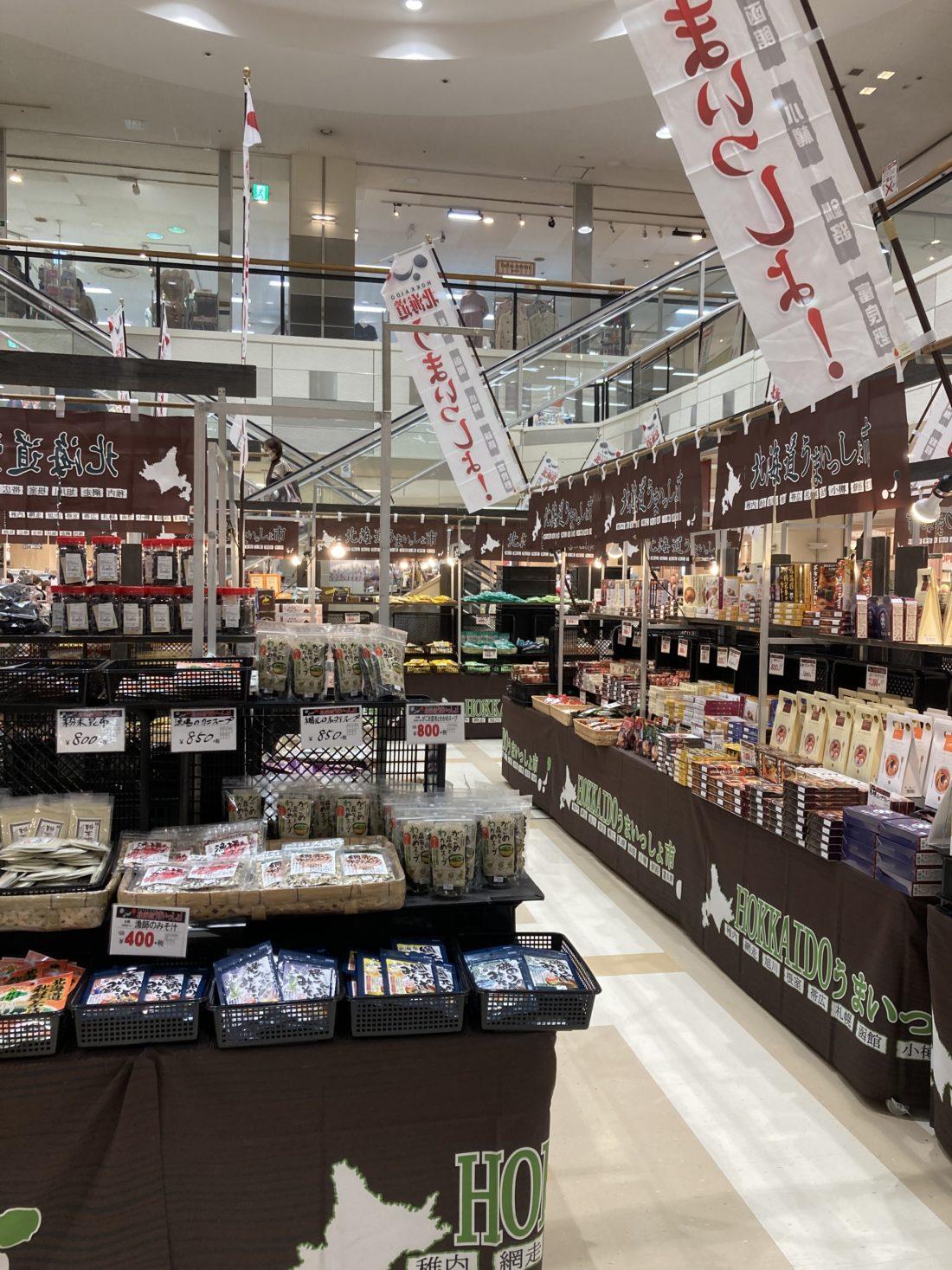 岡山県岡山市 ショッピングセンターにて北海道物産展出店・開催!!